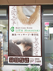 BODY CARE ROOM LITA HAKOZAKI